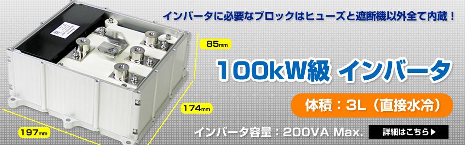 100kw級インバータ