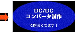 DC/DCコンバータ試作で解決できます!