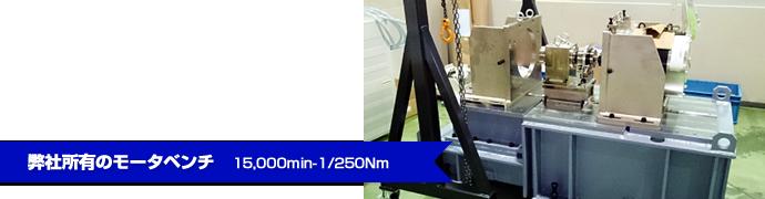 弊社所有のモータベンチ 15,000min-1/250Nm