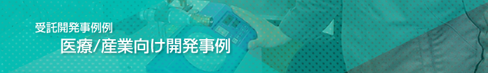 医療/産業向け開発事例