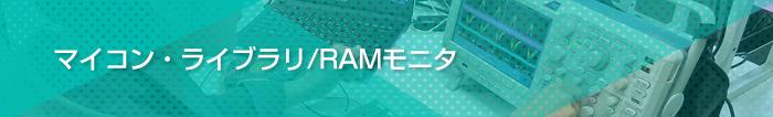 マイコン・ライブラリ/RAMモニタ