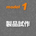 model1 製品試作