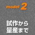 model2 試作から量産まで