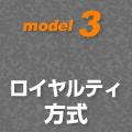 model3 ロイヤルティ方式