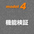 model4 機能検証