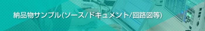 納品物サンプル(ソース/ドキュメント/回路図等)