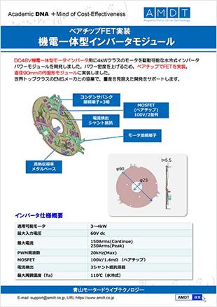 ベアチップFET実装 機電一体型 インバータモジュール