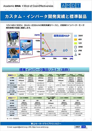 カスタム・インバータ 開発実績と標準製品