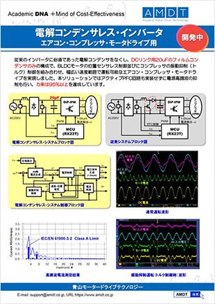 電解コンデンサレス インバータ(エアコン・コンプレッサ モータドライブ用)