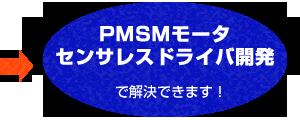 PMモータセンサレスドライバ開発で解決できます!