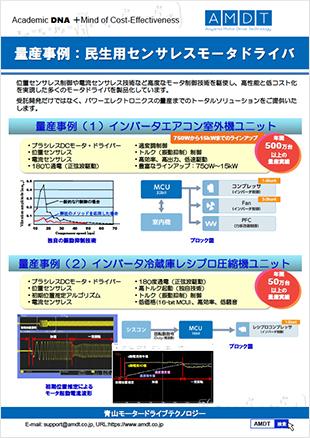 開発事例 民生用センサレス モータドライバ
