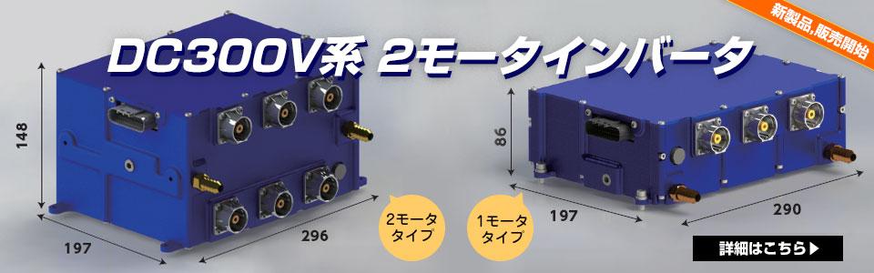 DC300V系 2モータインバータ