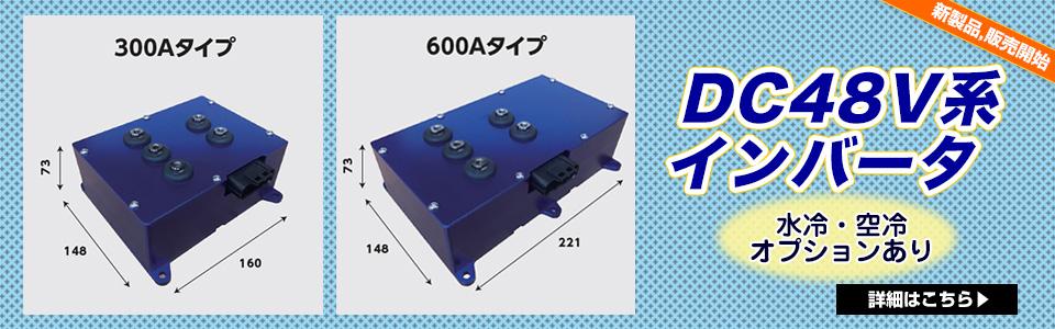 DC48V系インバータ