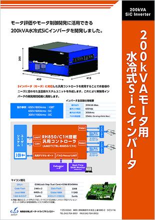 200kVAモータ用水冷式SiCインバータ