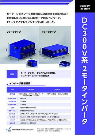 DC300V系2モータインバータ