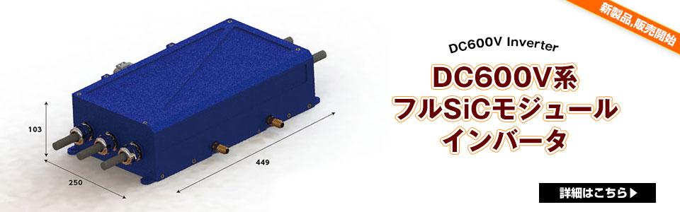 DC600系フルSiCモジュールインバータ