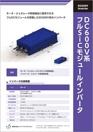 DC600V系フルSiCモジュールインバータ